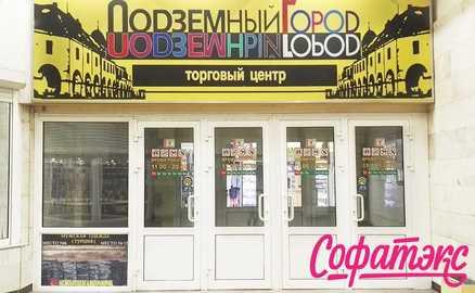 Магазин Софатекс в подземном городе